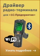 Драйвер Wi-Fi терминала для 1С на основе Mobile SMARTS